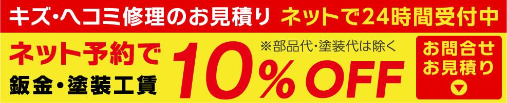 ネット予約で鈑金・塗装工賃10%OFF