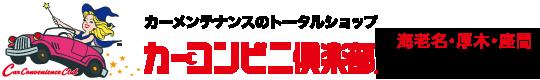 カーコンビニ倶楽部 厚木・海老名店